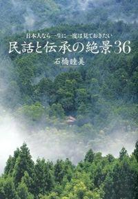 民話と伝承の絶景36 / 日本人なら一生に一度は見ておきたい
