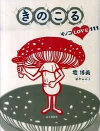 きのこる / キノコLOVE111