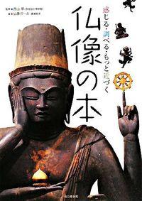 仏像の本 : 感じる・調べる・もっと近づく