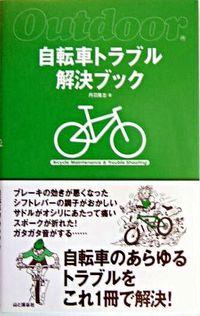 自転車トラブル解決ブック / 自転車のあらゆるトラブルをこれ1冊で解決!