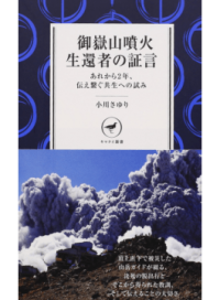 御嶽山噴火生還者の証言 / あれから2年、伝え繋ぐ共生への試み