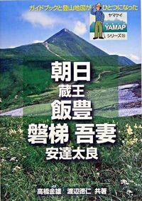 朝日・飯豊・磐梯・吾妻 (YAMAPシリーズ)
