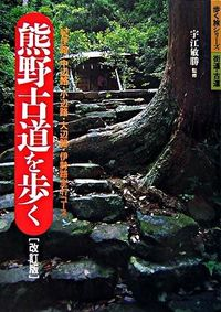 熊野古道を歩く 改訂版 / 紀伊路・中辺路・小辺路・大辺路・伊勢路全47コース