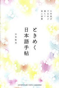 ときめく日本語手帖 ため息がでるほど美しい音と言葉