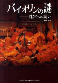 バイオリンの謎 ~迷宮への誘い~