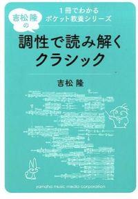 吉松隆の調性で読み解くクラシック