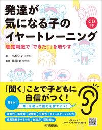 発達が気になる子のイヤートレーニング~聴覚刺激で「できた!」を増やす【CDつき】