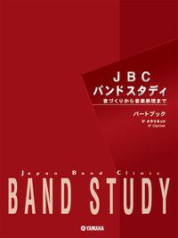 JBC バンドスタディ パートブック E♭ クラリネット