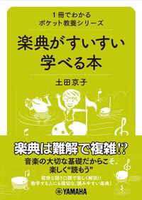 1冊でわかるポケット教養シリーズ 楽典がすいすい学べる本