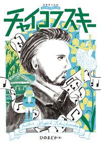 音楽家の伝記 はじめに読む1冊 チャイコフスキー