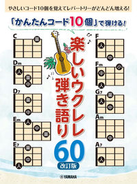 「かんたんコード10個」 で弾ける! 楽しいウクレレ弾き語り60 【改訂版】