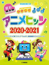 ピアノソロ 初級 やさしくひける最新アニメヒッツ2020-2021