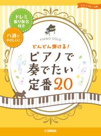 ピアノソロ 入門 どんどん弾ける!ピアノで奏でたい定番20 -ドレミ振り仮名付&ハ調でやさしい!-