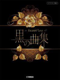 ピアノソロ 黒の曲集 ~Forever Love~
