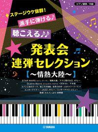 ピアノ連弾 ステージウケ抜群!派手に弾ける♪聴こえる♪♪発表会連弾セレクション ~情熱大陸~
