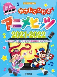 ピアノソロ 初級 やさしくひける最新アニメヒッツ2021-2022