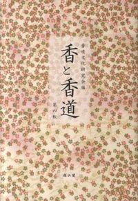 香と香道 第4版