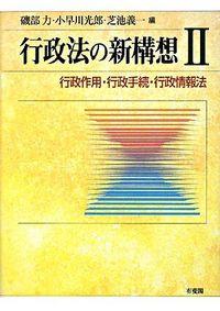 行政法の新構想 Ⅱ 行政作用・行政手続・行政情報法