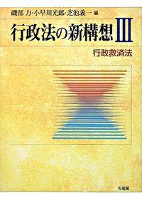 行政法の新構想 Ⅲ 行政救済法