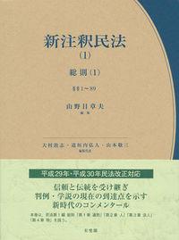 新注釈民法(1) 総則(1)