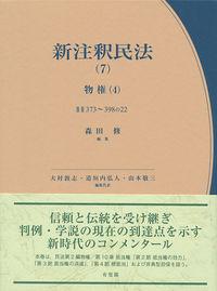新注釈民法(7) 物権(4)