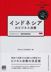 インドネシアのビジネス法務(アジアビジネス法務の基礎シリーズ)