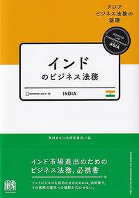 インドのビジネス法務