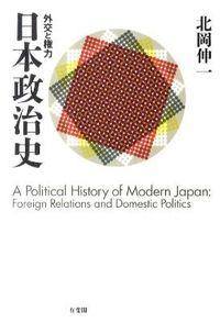 日本政治史 / 外交と権力