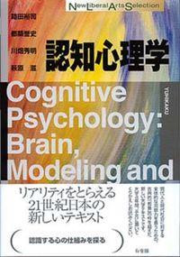 認知心理学 (New Liberal Arts Selection)