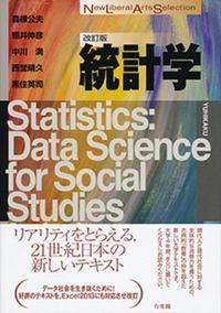 統計学 改訂版
