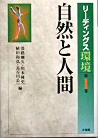 自然と人間 リーディングス環境 ; 第1巻