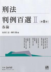 刑法判例百選 Ⅱ 各論