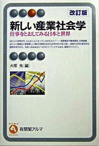 新しい産業社会学 改訂版 / 仕事をとおしてみる日本と世界