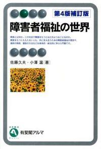 障害者福祉の世界 第4版補訂版