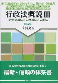 行政法概説 = Administrative Law Text  第5版 3