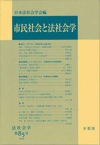 市民社会と法社会学