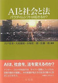 AIと社会と法 パラダイムシフトは起きるか?