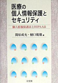 医療の個人情報保護とセキュリティ 個人情報保護法とHIPAA法