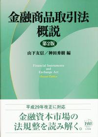 金融商品取引法概説 Financial Instruments and Exchange Act
