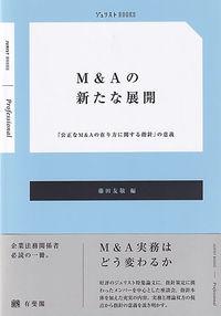 M&Aの新たな展開