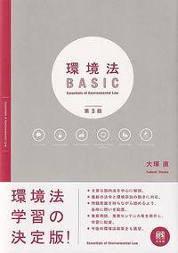 環境法BASIC〔第3版〕