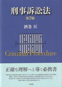 刑事訴訟法 Criminal Procedure