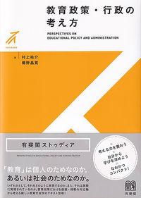 教育政策・行政の考え方 Perspectives on educational policy and administration