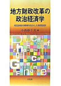地方財政改革の政治経済学 / 相互扶助の精神を生かした制度設計