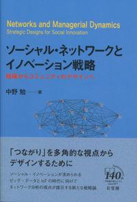 ソーシャル・ネットワークとイノベーション戦略 / 組織からコミュニティのデザインへ