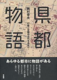 県都物語 / 47都心空間の近代をあるく