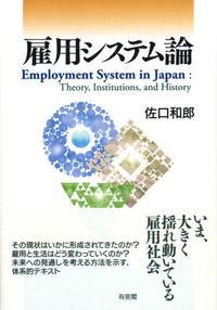 雇用システム論