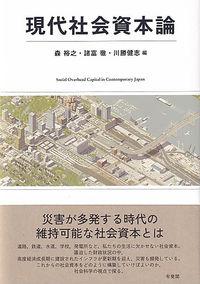 現代社会資本論 = Social Overhead Capital in Contemporary Japan モ