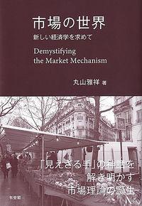 市場の世界