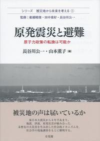原発震災と避難 / 原子力政策の転換は可能か